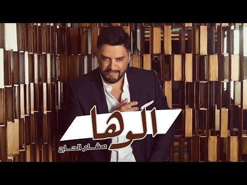 Hisham El Hajj - Aloha / هشام الحاج - ألوها