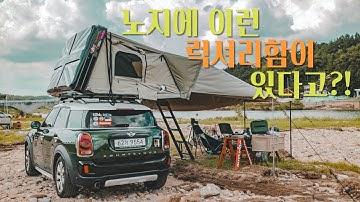 """아베나키 루프탑텐트 """"뚝딱"""" 설치  ㅣ금산 적벽강 노지 미니멀 감성캠핑ㅣ"""