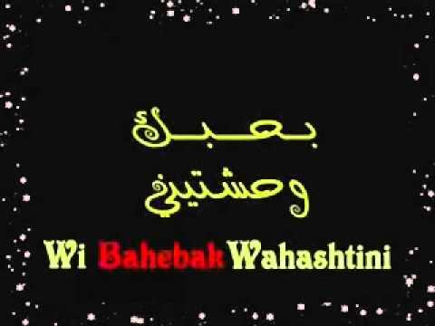 bahebak wahachtini