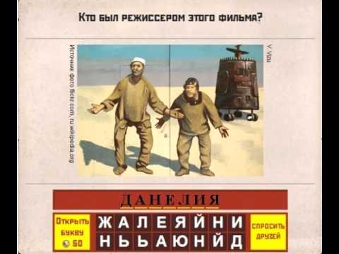 Вспомни СССР ответы на уровни 31 45 3 эпизод
