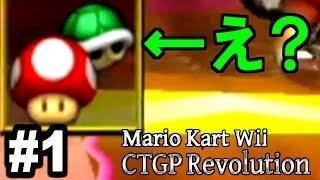 なんだ!?このコースは!? Mario Kart Wii CTGP Custom Tracks 実況 番外編2