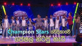 Champion Stars වේදිකාවේ පේෂල නටපු හැටි Thumbnail