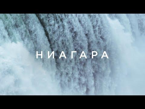 Ниагарский водопад 4K