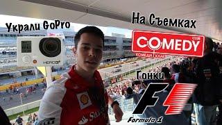 Влог - УКРАЛИ GOPRO, На Съемках Comedy Club и Formula 1 в Сочи