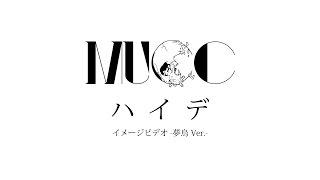 MUCC 『ハイデ』イメージビデオ 夢烏 Ver.