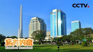 [远方的家]一带一路(182)缅甸 仰光城的故事| CCTV中文国际