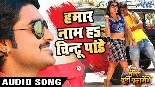 Pradeep R Pandey Chintu - Hamar Naam Ha Chintu Pandey - Bhojpuri Hit Song.mp3