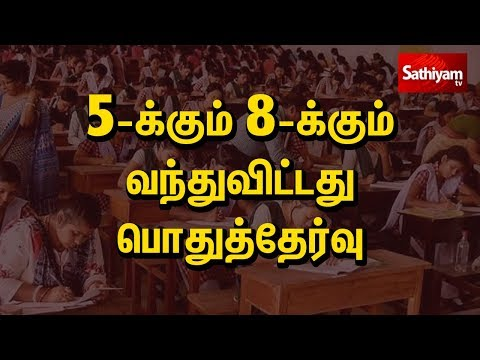 #BREAKING : 5, 8-ம் வகுப்புகளுக்கு இந்த கல்வி ஆண்டு முதல் பொதுத்தேர்வு #tamilnadu #education #school