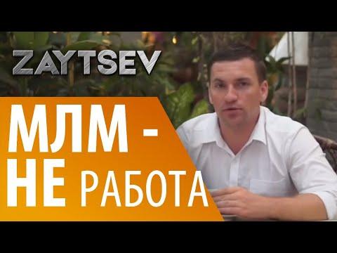 МЛМ - НЕ работа! ДВА правила для УСПЕХА в сетевом маркетинге. #Алексей_Зайцев