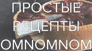 Простые рецепты omnomnom - канал для любителей готовить!