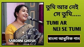 Download Tumi ar nei se tumi |তুমি আর নেই সে তুমি |S.D.Burman |Cover By Sarojini Ghosh |Bangla gan
