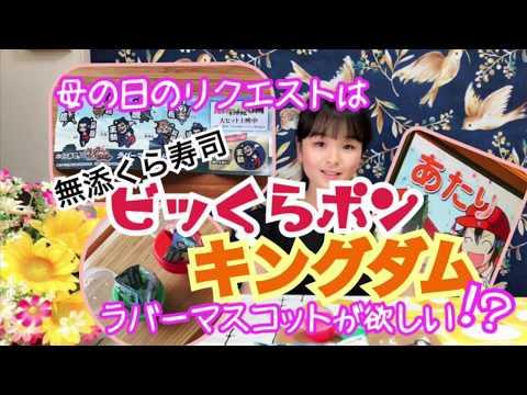 今月のビッくらポンはキングダムラバーマスコット♪This month's Kurashi Sushi Gacha hits the Kingdom rubber mascot.