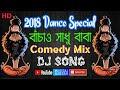 Bachao Sadhu Baba - 2018 JBL Mix DJ Song  DJ SaS Mix  Huchke Diye Puchke Dili re..