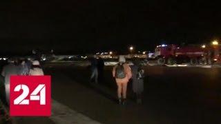 Смотреть видео Якутская прокуратура организует проверку в связи с аварией в аэропорту - Россия 24 онлайн