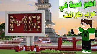 عرب كرافت #18 بنيت اكبر لعبة في السيرفر !!