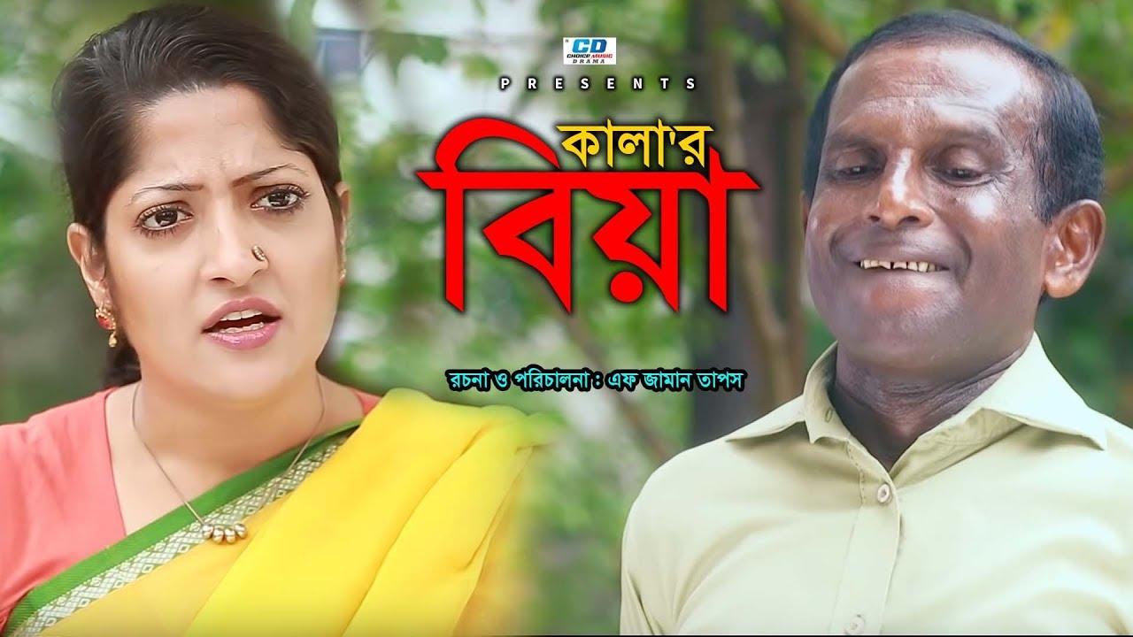 Kalar Biya | কালার বিয়া | Hasan Masud | Humaira Himu | Funny Bangla Natok | 2019