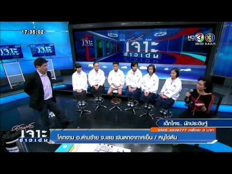 เจาะข่าวเด่น เด็กไทย...นักประดิษฐ์ (7พ.ย.57)