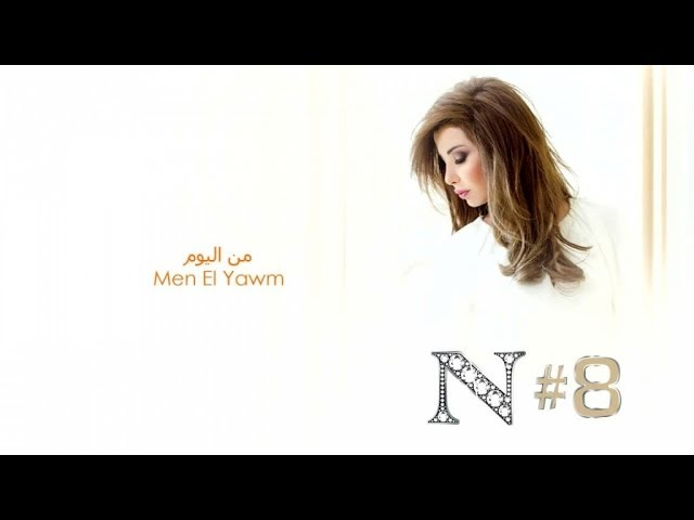 Nancy Ajram - Men El Yawm (Official Audio) / نانسي عجرم - من اليوم