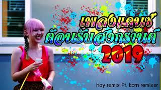 #เพลงแดนซ์ต้อนรับสงกรานต์ 2019 สามช่า (เพลงไทย) คัดมาแล้ว BY | HRZ remix Ft. Kornremixer