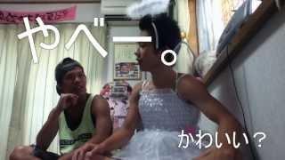 【シルクの部屋】B-boy ザカオの顔をもつやつとのコスプレ対談。The costume play talk with the guy having a face of B boy ZAKAO. thumbnail