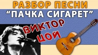 Как играть ПАЧКА СИГАРЕТ на гитаре. Разбор ПАЧКА СИГАРЕТ (В. Цой)