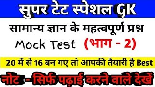 G.K. IMPORTANT QUESTION FOR SUPERTET, BEO, BANK, SSC, UPSC AND ALL || LEARNING NEED