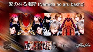 Watch Alice Nine Namida No Aru Basho video