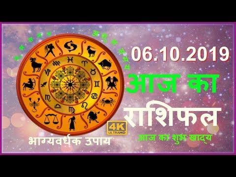 Aaj Ka Rashifal 6 October ka Dainik Rashifal  6 October 2019 Today Horoscope in hindi Daily Rashifal