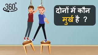 360 Hindi Riddles and Paheliyan | Hindi Paheli | Logical Baniya