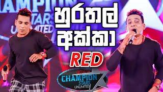 Hurathal Akka - Red | Derana Champion Stars Unlimited Thumbnail
