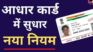 aadhar card correction online UIDAI New Update  rules