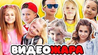 ВИДЕО ЖАРА В КИЕВЕ 24 ЧАСА с Boys& Toys Nikol& Cool Family Мисс Николь Пупси Кира Аминка  Витаминка!