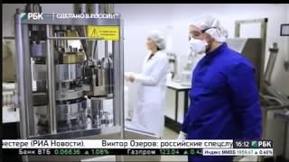 """АО """"Биннофарм"""" в программе """"Сделано в России"""""""