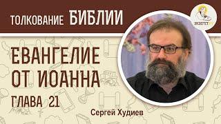 Евангелие от Иоанна. Глава 21. Сергей Худиев