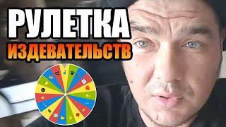 РУЛЕТКА ИЗДЕВАТЕЛЬСТВ / ЧАТ РУЛЕТКА / Женя Челяба / ЛюдиУхлюди