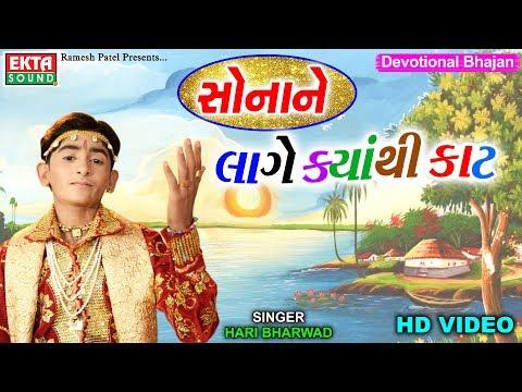 Sonane Lage Kyan Thi Kaat || Hari Bharwad || HD Video || Devotional Song || Ekta Sound