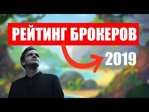 БИНАРНЫЕ ОПЦИОНЫ - ТОП 5 БРОКЕРОВ В 2019