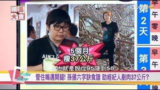孫儷7日菜單剷肉37公斤!? 明星瘦身秘密? 國民大會 20180615 (完整版) thumbnail