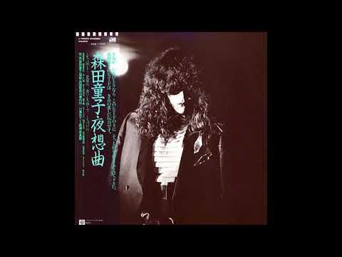 Morita Doji - Nocturne (夜想曲 ) 1982