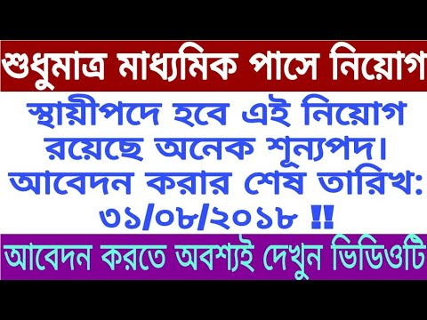 মাধ‍্যমিক পাসে স্থায়ীপদে নিয়োগ।।(Madhyamik pass job recruitment)।।