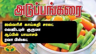 வெஜிடபிள் குருமா | ஆப்பிள் பாயசம் | ரவா பிஸ்கட் | ஜவ்வரிசி காய்கறி சாலட் | Jaya TV Adupangarai