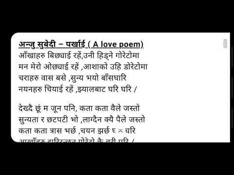 Parkhaai (पर्खाई) Nepali Poem By Anju Subedi