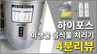 [육아브이로그]효짱라이프/다니라이프/하이포스 음식물 처…