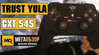 Trust Yula обзор беспроводного геймпада