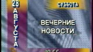 Программа передач на 28 августа и конец эфира (ТВ Центр, 27.08.1999)