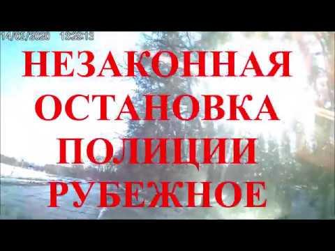 Не законная остановка! Хитрожопые, бывшие ГАИшники! Кременная - Рубежное.