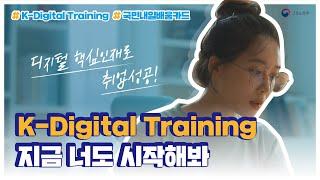 코딩을 배우고 싶다고?! K-디지털 트레이닝, 너도 지…