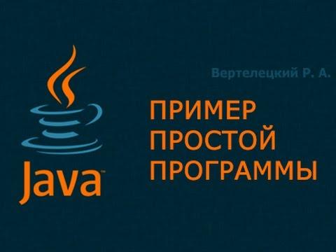 Пример простой программы на Java - YouTube