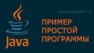 Пример простой программы на Java