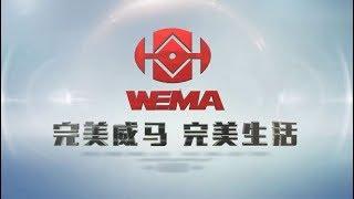 Weima из Китая - ролик про компанию и продукцию
